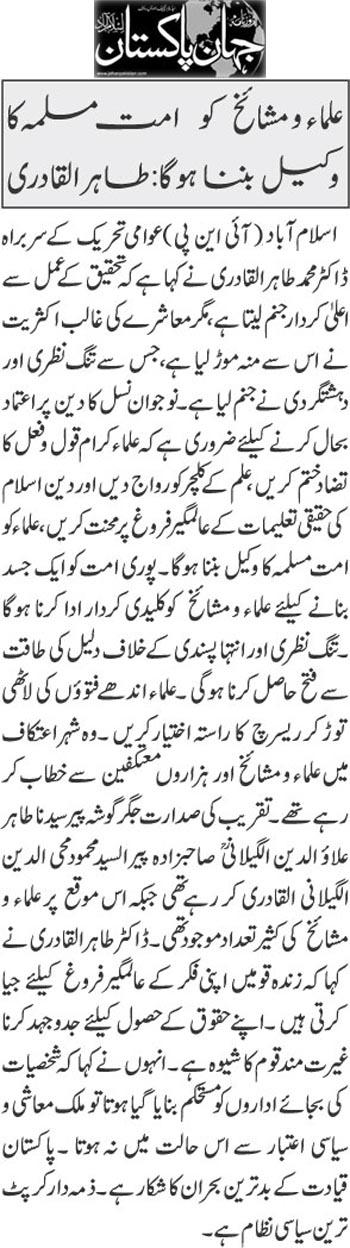 Pakistan Awami Tehreek  Print Media Coverage Daily Jehanpaistan Front Page