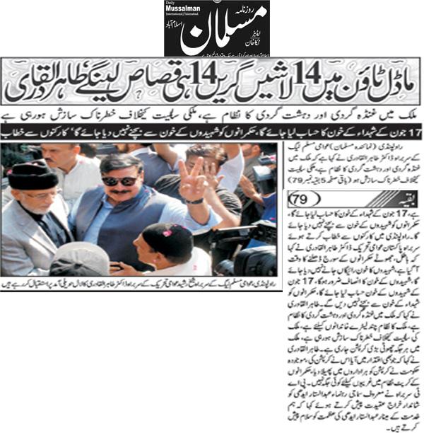 Pakistan Awami Tehreek  Print Media Coverage Daily Musalman Front Page