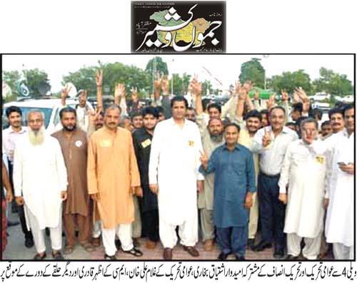 Pakistan Awami Tehreek  Print Media Coverage Daily Jammu Kashmir Page 5