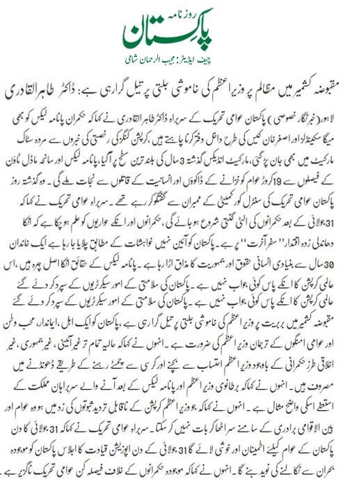 Pakistan Awami Tehreek  Print Media Coverage Daily Pakistan (Sham) Back Page