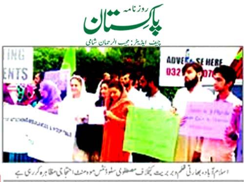 Pakistan Awami Tehreek  Print Media Coverage Daily Pakistan (Shami) Page 2 (MSM)