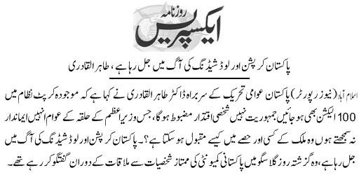 Pakistan Awami Tehreek  Print Media Coverage Daily Express Page 5