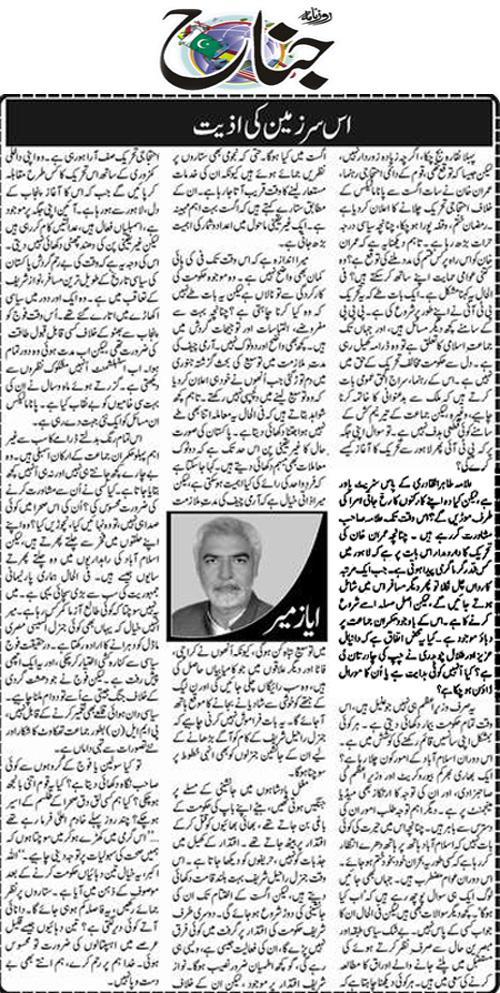Pakistan Awami Tehreek  Print Media Coverage Daily Jinnah (Article) Ayaz Ameer