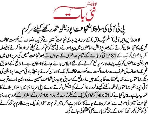 Pakistan Awami Tehreek  Print Media Coverage Daily Nai Baat Front Page (Ch Shujat)