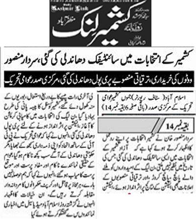 Pakistan Awami Tehreek  Print Media Coverage Daily Kashmir Link Page 2