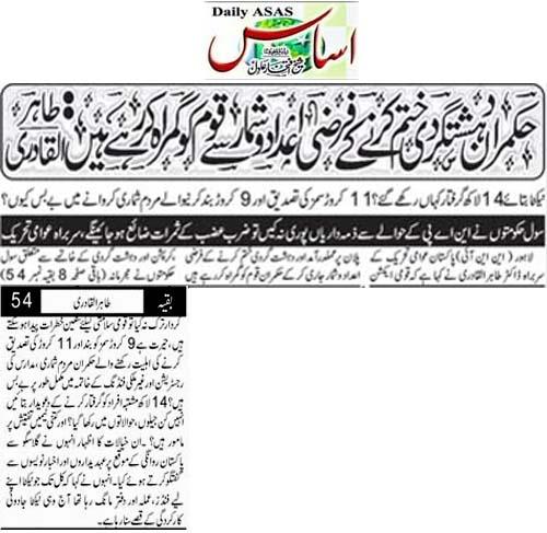 Pakistan Awami Tehreek  Print Media Coverage Daily Asas Back Page