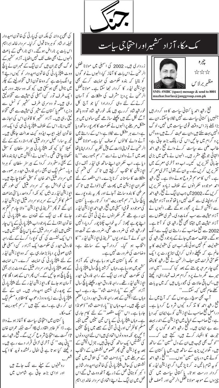 Pakistan Awami Tehreek  Print Media Coverage Daily Jang (Article) Mazhar Barlas