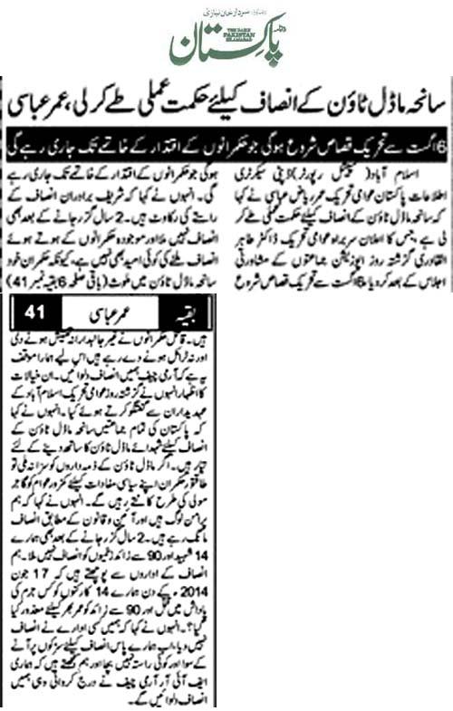 Pakistan Awami Tehreek  Print Media Coverage Daily Pakistan (Niazii) Page 2