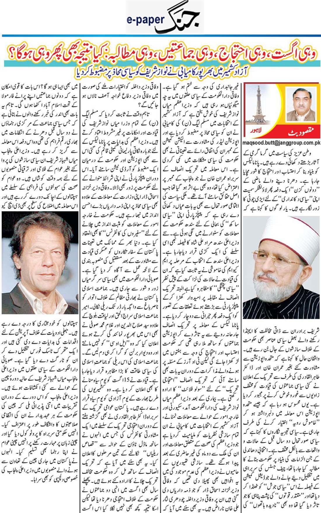 Pakistan Awami Tehreek  Print Media Coverage Daily Jang Coloye Edition