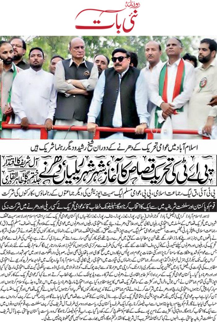 Pakistan Awami Tehreek  Print Media Coverage Daily Nai Baat Front Page