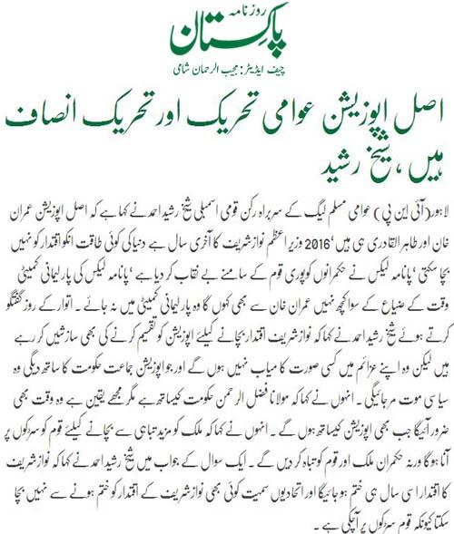 Pakistan Awami Tehreek  Print Media Coverage Daily Pakistan (Shami) Back Page 2