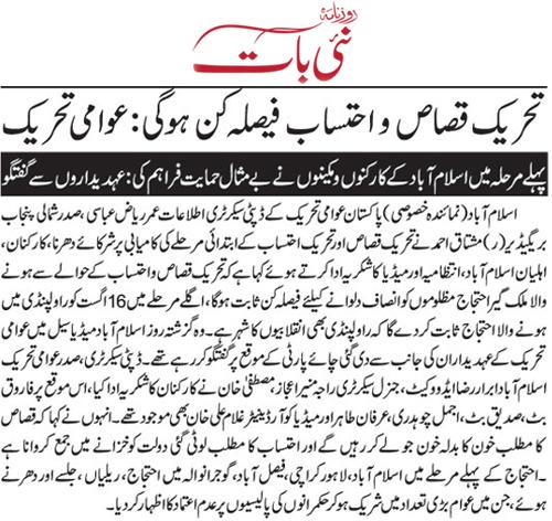 Pakistan Awami Tehreek  Print Media Coverage Daily Naii Baat Page 2