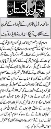 Pakistan Awami Tehreek  Print Media Coverage Daily Jehanpaskistan Page 2