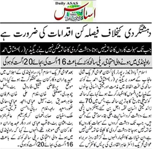 Pakistan Awami Tehreek  Print Media Coverage Daily Asaas Page 2