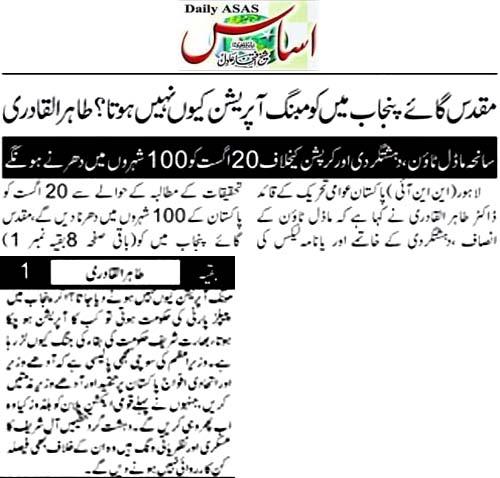 Pakistan Awami Tehreek  Print Media Coverage Daily Asas Back Page (DrSb)