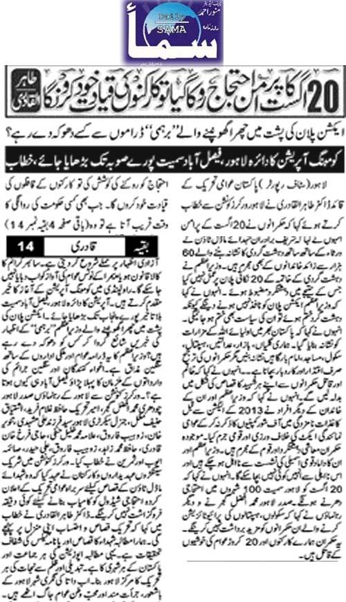 Pakistan Awami Tehreek  Print Media Coverage Daily Samaa Front Page