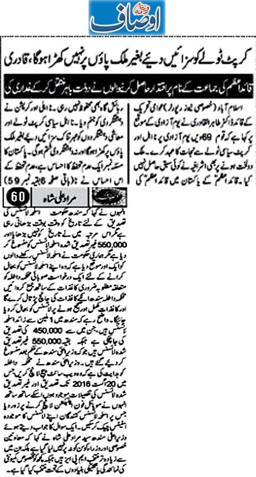 Pakistan Awami Tehreek  Print Media Coverage Daily Aisaf Page 3