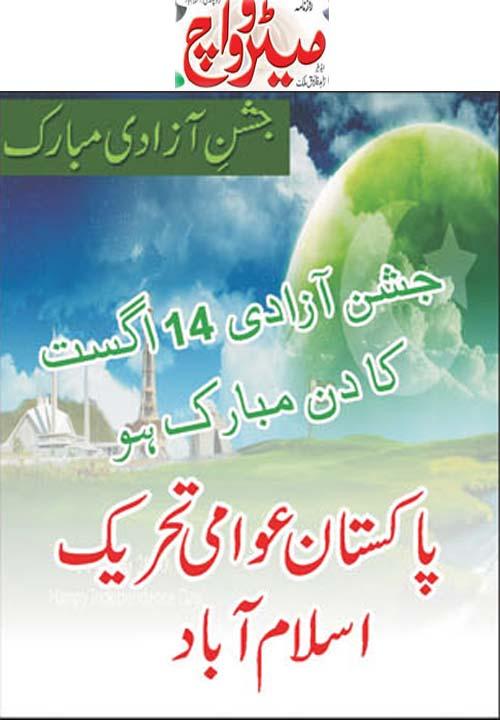 Pakistan Awami Tehreek  Print Media Coverage Daily Metrowatch (Add)