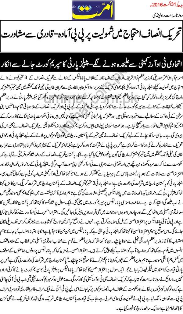 Daily Ummat (Tajzia) Akhtar Sidiquee: Print Media Coverage