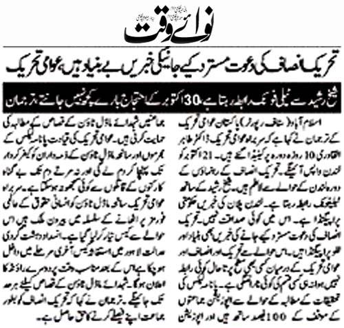 Pakistan Awami Tehreek  Print Media Coverage Daily Nawaiweaqt Page 6