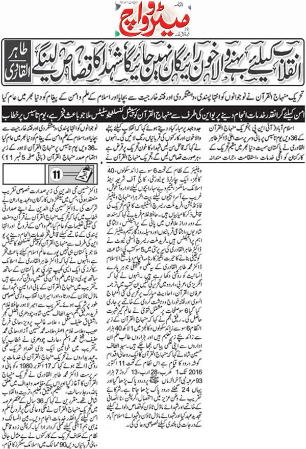 Pakistan Awami Tehreek  Print Media Coverage Daily Metrowatch Page 3