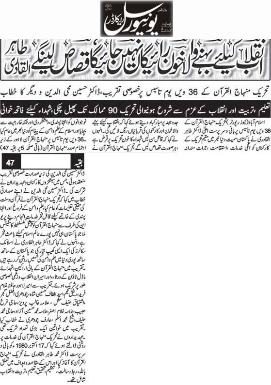 Pakistan Awami Tehreek  Print Media Coverage Daily Universal Front Page