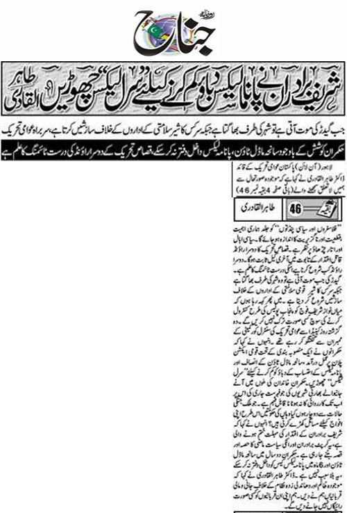 Pakistan Awami Tehreek  Print Media Coverage Daily Jinaah Back Page