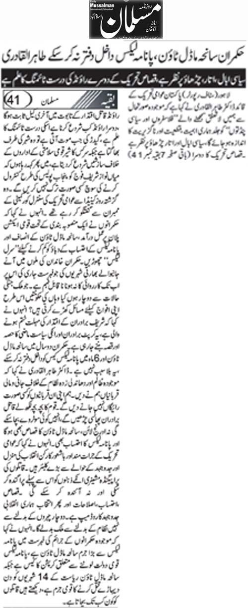Pakistan Awami Tehreek  Print Media Coverage Daily Musalman Back Page