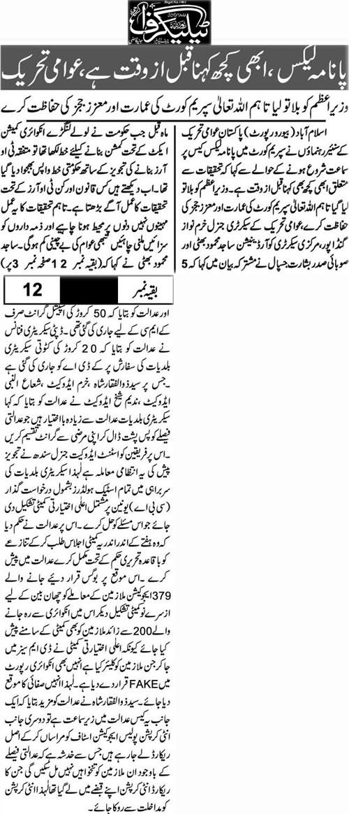 Pakistan Awami Tehreek  Print Media Coverage Daily Telegraph Back Page