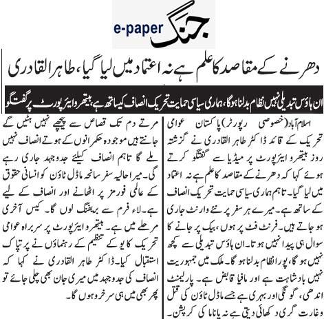 Pakistan Awami Tehreek  Print Media Coverage Daily Jang Back Page