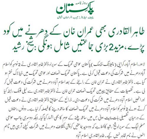 Pakistan Awami Tehreek  Print Media Coverage Daily Pakistan (Shami) Front Page