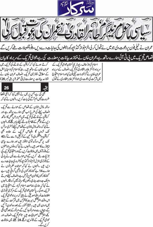 Pakistan Awami Tehreek  Print Media Coverage Daily Sarkar Front Page