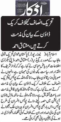 Mustafavi Student Movement Print Media Coverage Daily Azkaar Page 2
