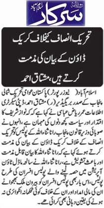 Mustafavi Student Movement Print Media Coverage Daily Sarkar Page 2