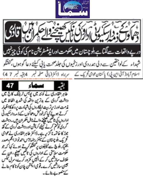 Pakistan Awami Tehreek  Print Media Coverage Daily Sama Front Page