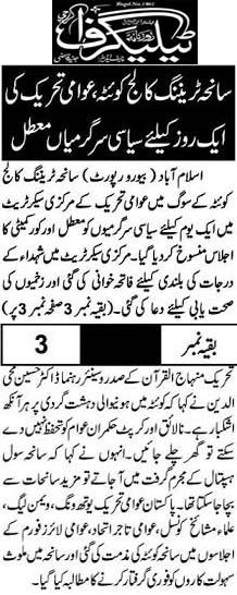 Pakistan Awami Tehreek  Print Media Coverage Daily Telegraf Front Page