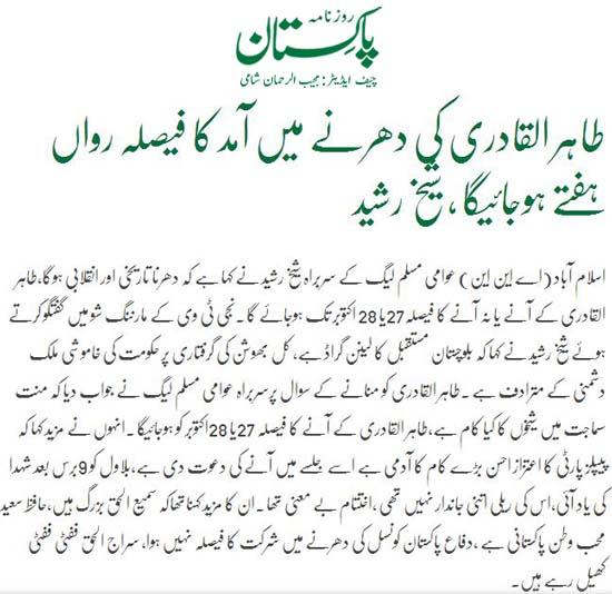 Pakistan Awami Tehreek  Print Media Coverage Daily Pakistan (Shami)