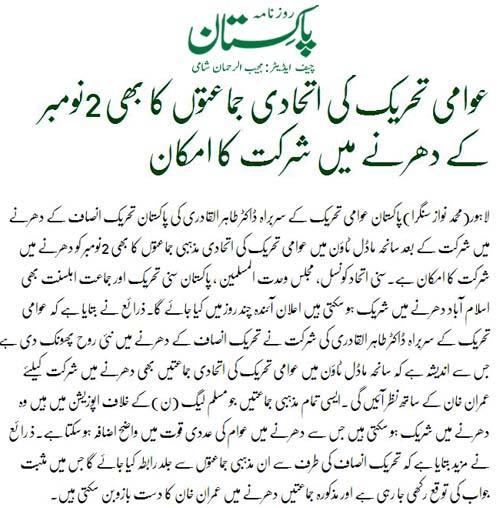 Pakistan Awami Tehreek  Print Media Coverage Daily Pakistan (Shami