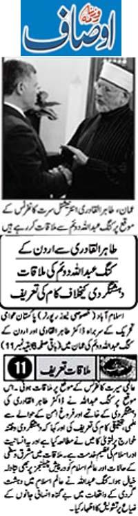 Pakistan Awami Tehreek  Print Media Coverage Daily Ausaf Page 3