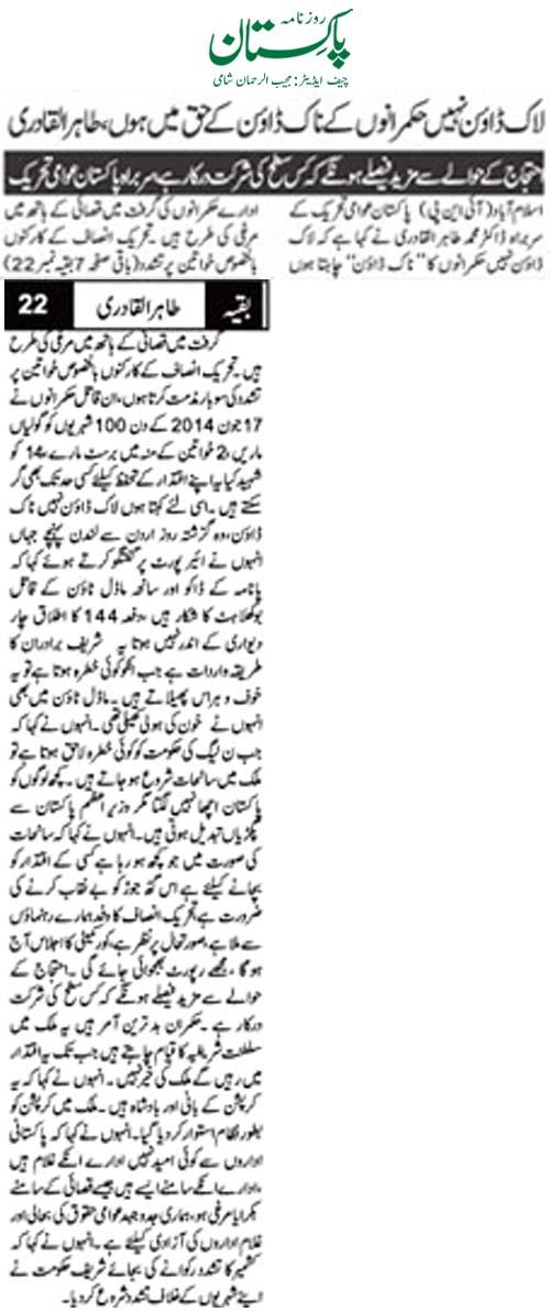 Pakistan Awami Tehreek  Print Media Coverage Daily Pakistan (Niazi) Front Page
