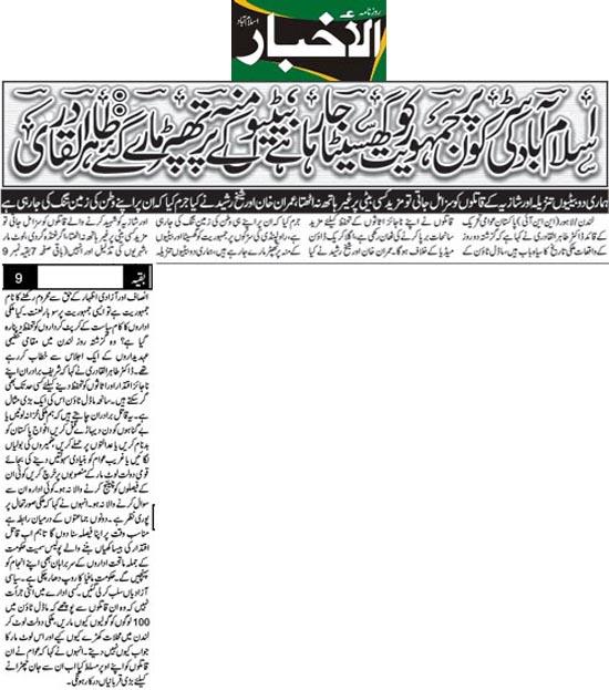 Pakistan Awami Tehreek  Print Media Coverage Daily Alakhbar Front Page