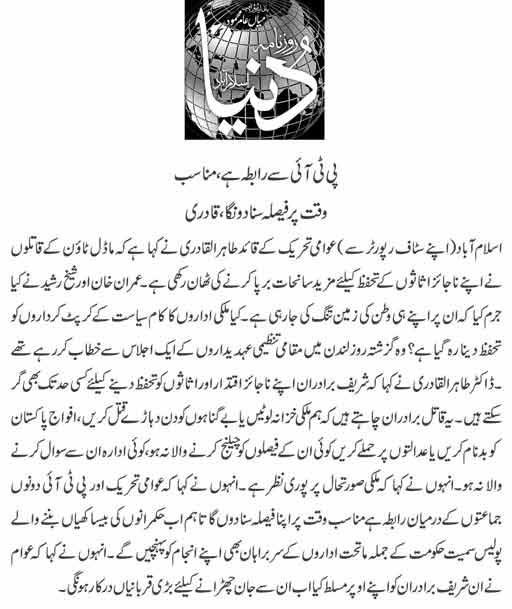 Pakistan Awami Tehreek  Print Media Coverage Daily Dunya Front Page