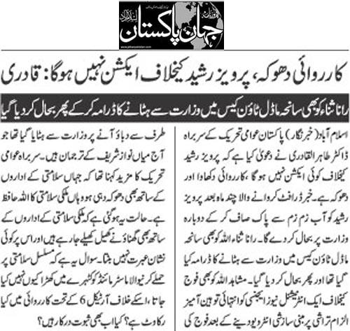 Mustafavi Student Movement Print Media Coverage Daily Jehanpakistan Back Page