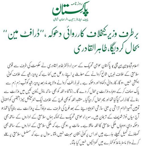 Mustafavi Student Movement Print Media Coverage Daily Pakistan (Shami) Back Page