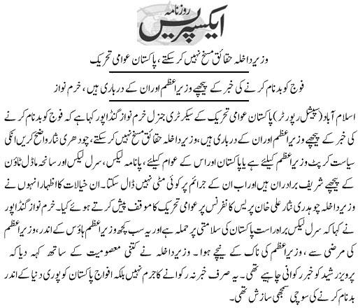 Pakistan Awami Tehreek  Print Media Coverage Daily Express Page 9