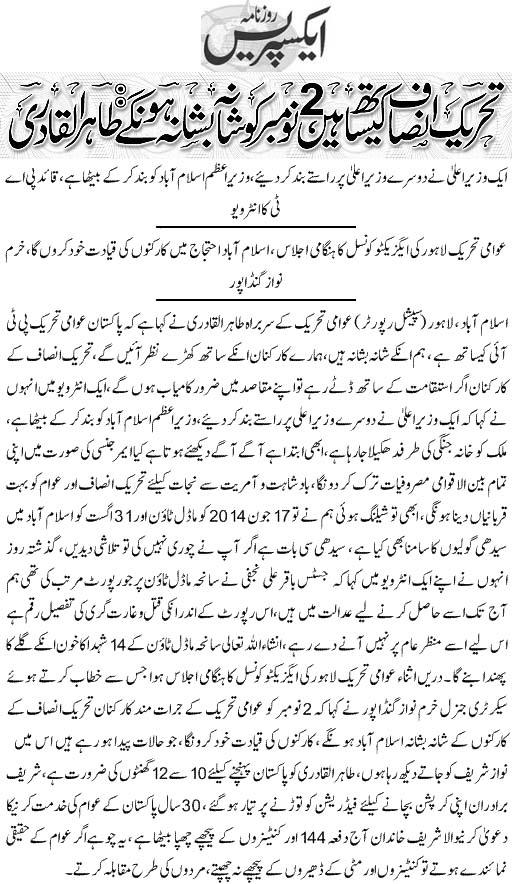 Pakistan Awami Tehreek  Print Media Coverage Daily Exporess Back Page