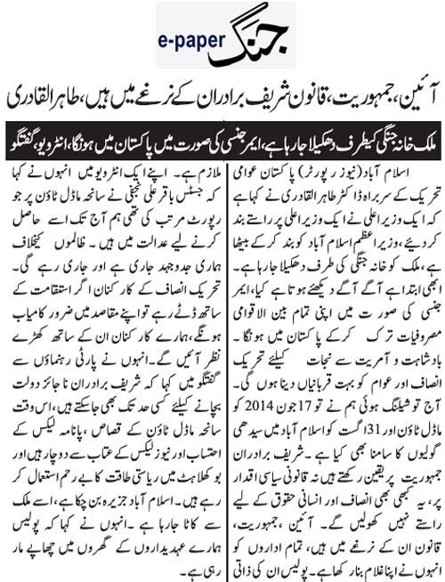 Mustafavi Student Movement Print Media Coverage Daily Jang Page 3