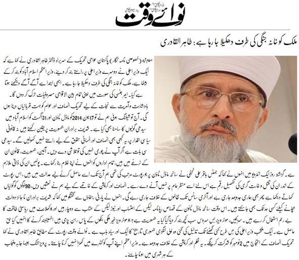 Pakistan Awami Tehreek  Print Media Coverage Daily Nawaiwaqt Back Page