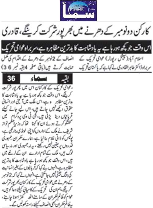 Mustafavi Student Movement Print Media Coverage Daily Sama Front Page