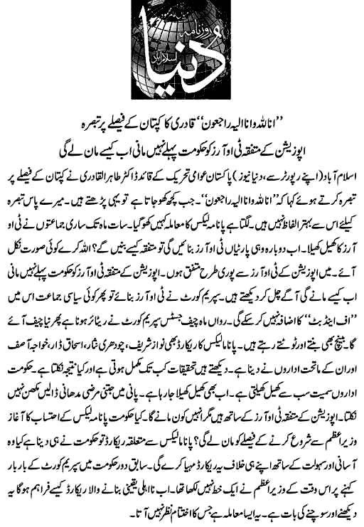 Pakistan Awami Tehreek  Print Media Coverage Daily Dunya Frnt Page